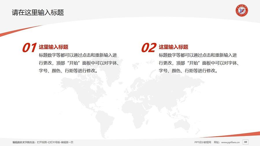 哈尔滨体育学院PPT模板下载_幻灯片预览图30