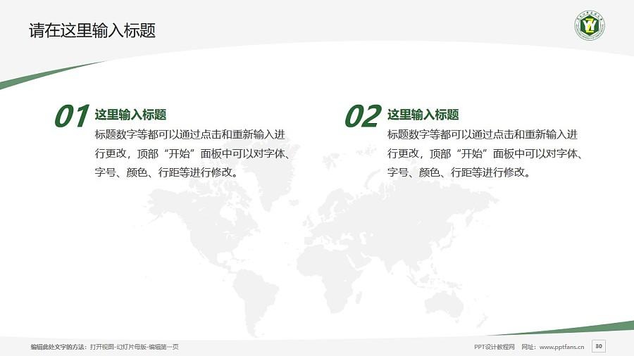 黑龙江中医药大学PPT模板下载_幻灯片预览图30