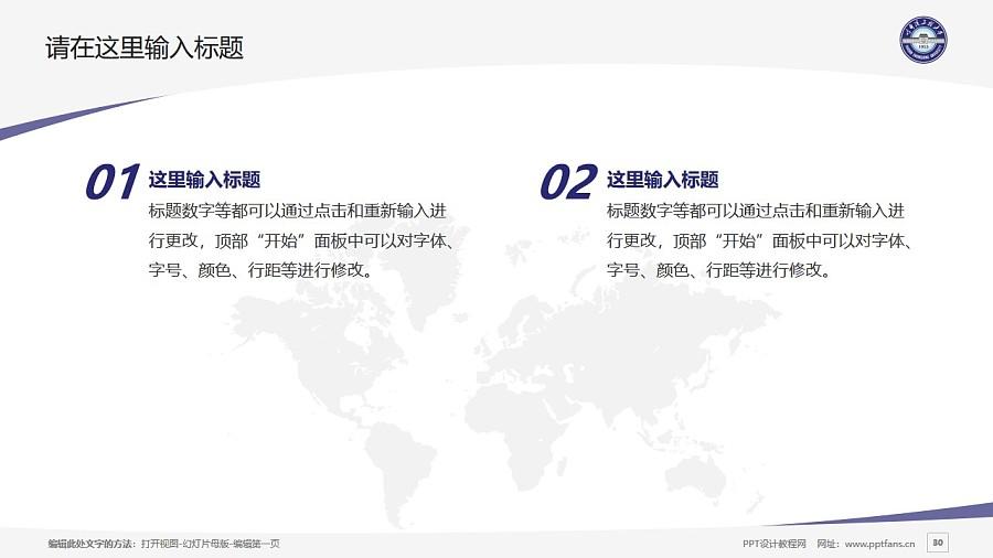 哈尔滨工程大学PPT模板下载_幻灯片预览图30