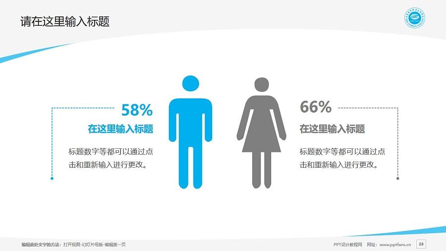 重慶機電職業技術學院PPT模板_幻燈片預覽圖23