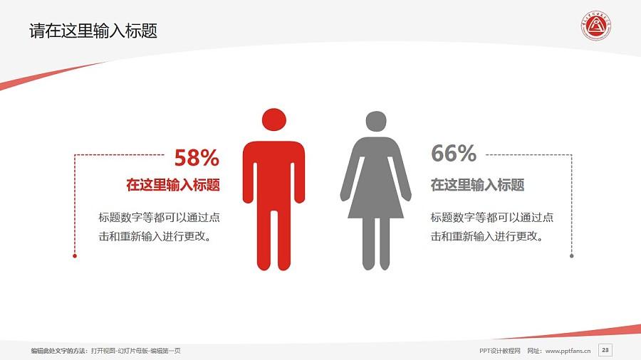 重庆工贸职业技术学院PPT模板_幻灯片预览图23