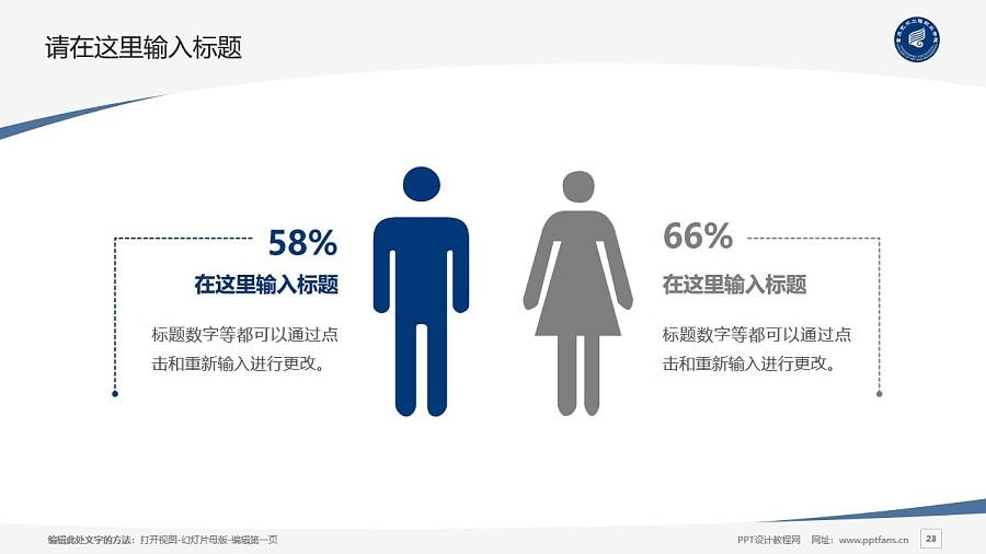 重庆艺术工程职业学院PPT模板_幻灯片预览图23