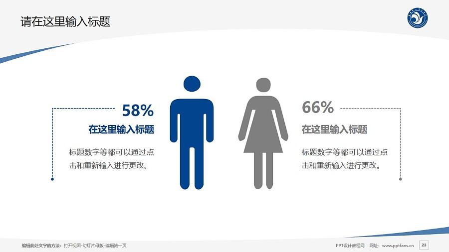 重庆第二师范学院PPT模板_幻灯片预览图23