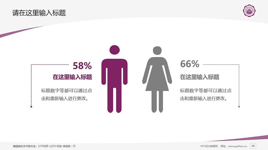 重庆科技学院PPT模板_幻灯片预览图23