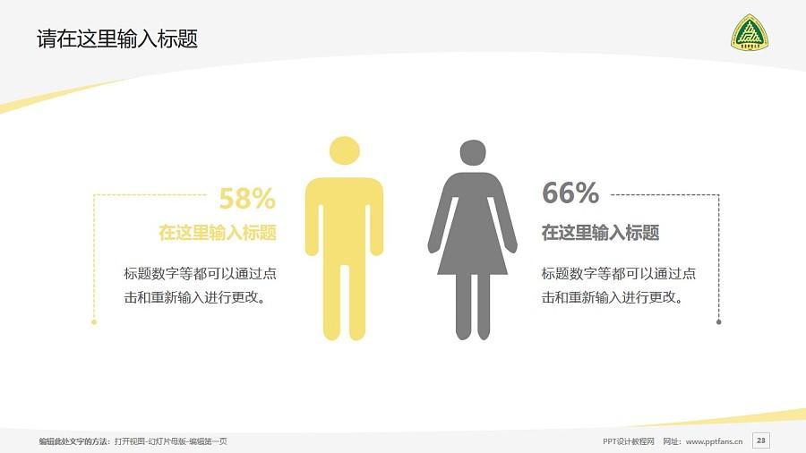 重庆邮电大学PPT模板_幻灯片预览图23