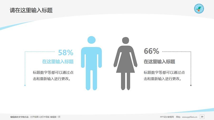 广西生态工程职业技术学院PPT模板下载_幻灯片预览图23