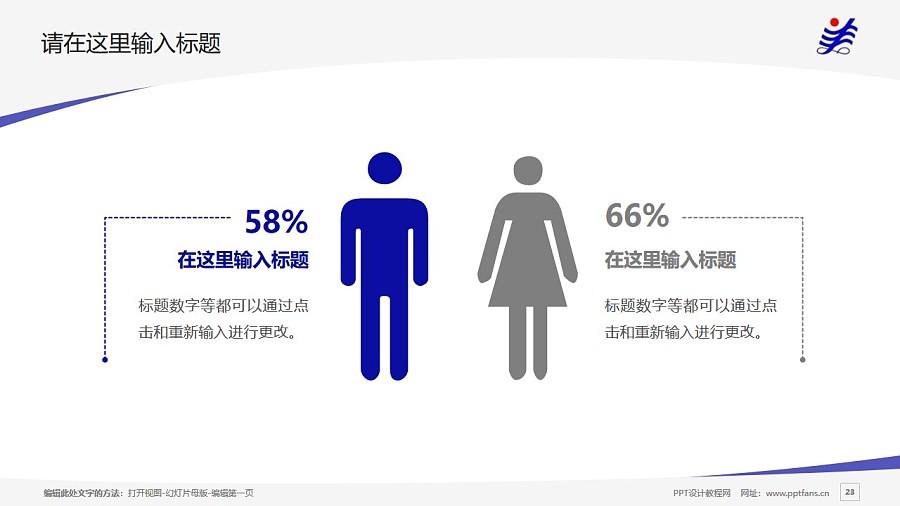 黑龍江三江美術職業學院PPT模板下載_幻燈片預覽圖23