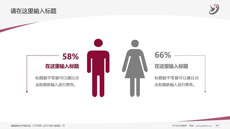 哈尔滨职业技术学院PPT模板下载_幻灯片预览图23