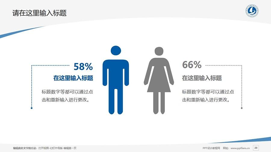 黑龙江生物科技职业学院PPT模板下载_幻灯片预览图23