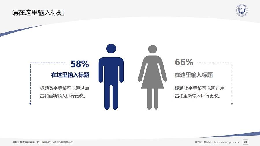 黑龙江司法警官职业学院PPT模板下载_幻灯片预览图23