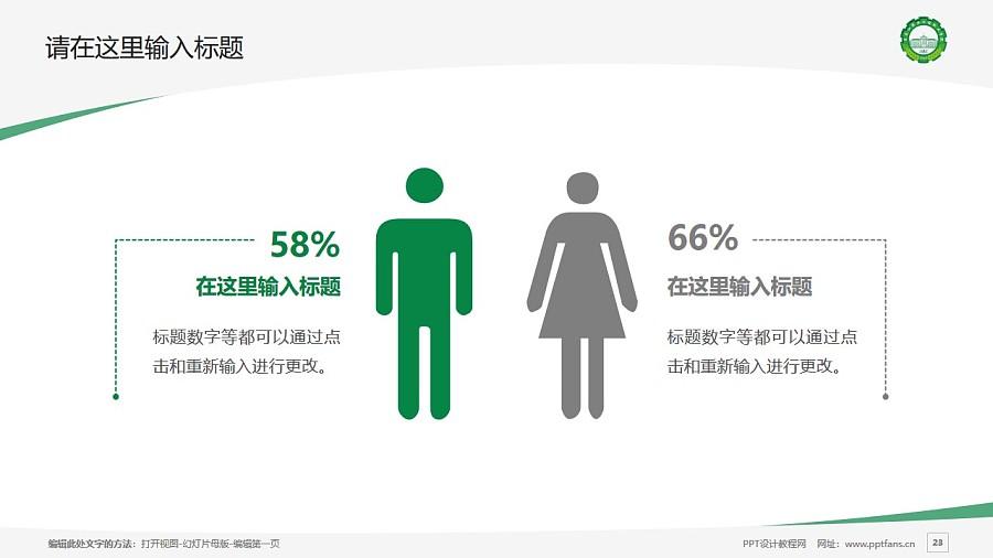 黑龙江农业工程职业学院PPT模板下载_幻灯片预览图23