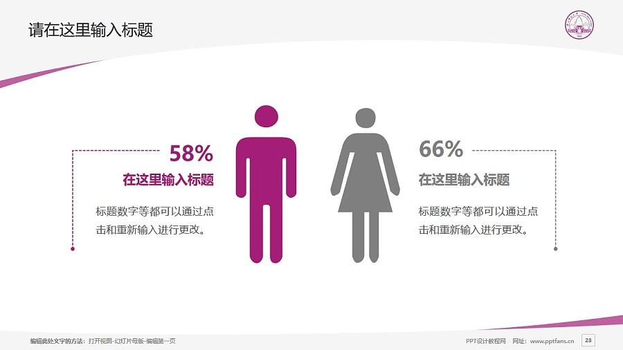 广西师范大学PPT模板下载_幻灯片预览图23