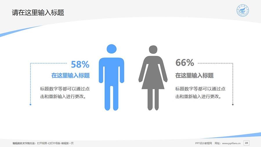 桂林理工大学PPT模板下载_幻灯片预览图23