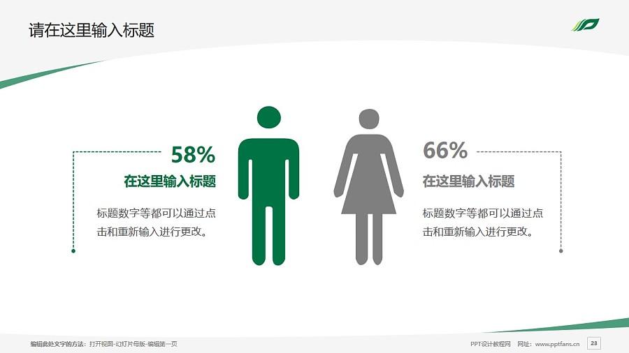 广西中医药大学PPT模板下载_幻灯片预览图23