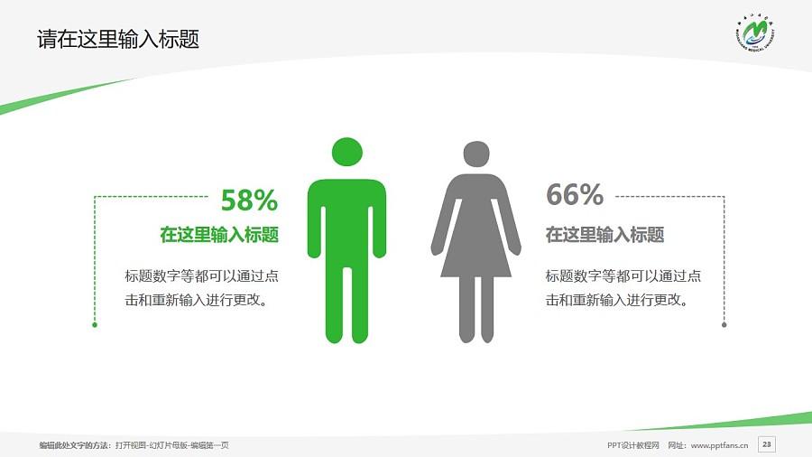 牡丹江医学院PPT模板下载_幻灯片预览图23