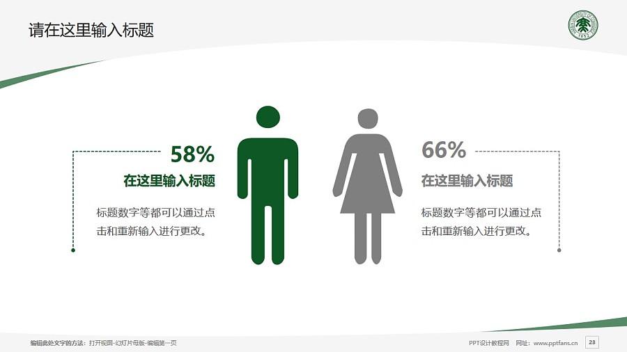 哈尔滨商业大学PPT模板下载_幻灯片预览图23