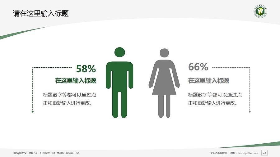 黑龙江中医药大学PPT模板下载_幻灯片预览图23