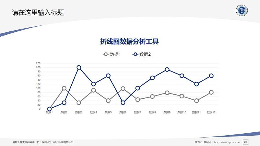重庆民生职业技术学院PPT模板_幻灯片预览图21