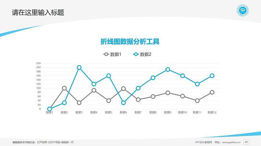 重慶機電職業技術學院PPT模板_幻燈片預覽圖21
