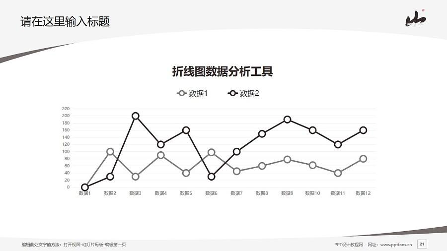 桂林山水职业学院PPT模板下载_幻灯片预览图21