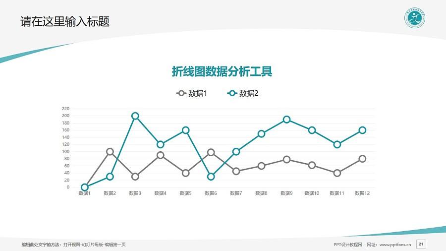 广西交通职业技术学院PPT模板下载_幻灯片预览图21