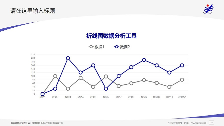 黑龍江三江美術職業學院PPT模板下載_幻燈片預覽圖21