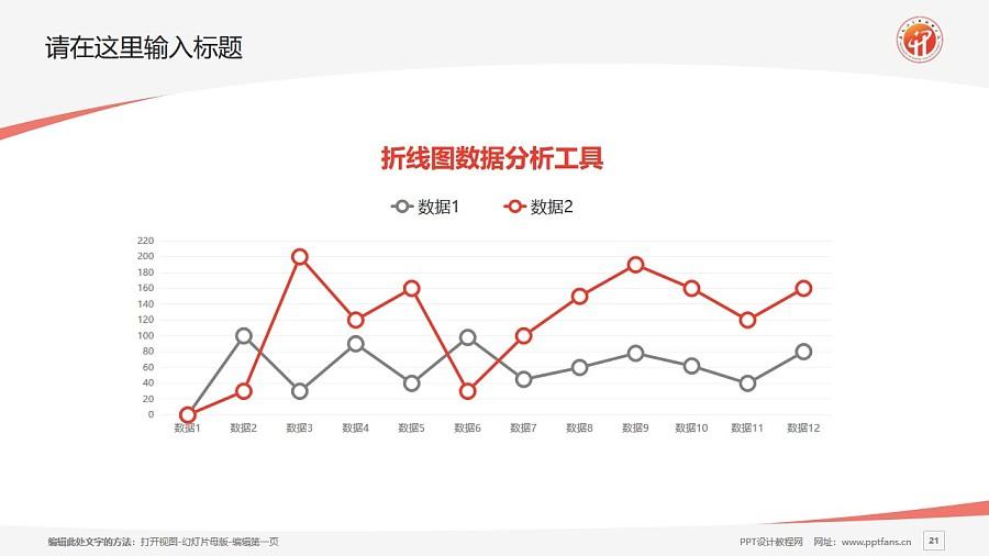 黑龙江商业职业学院PPT模板下载_幻灯片预览图21