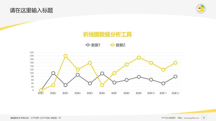 广西艺术学院PPT模板下载_幻灯片预览图21