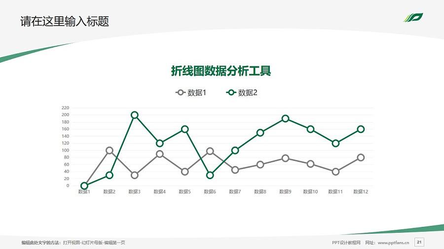 广西中医药大学PPT模板下载_幻灯片预览图21