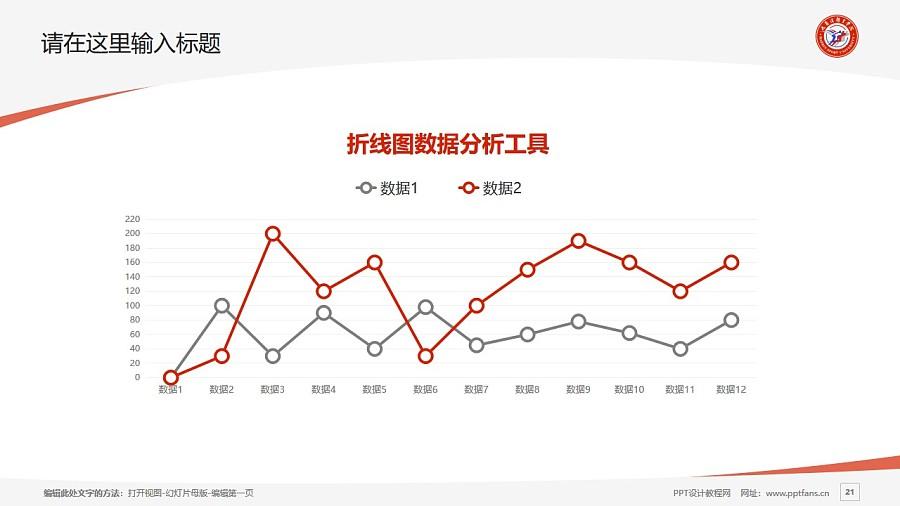 哈尔滨体育学院PPT模板下载_幻灯片预览图21