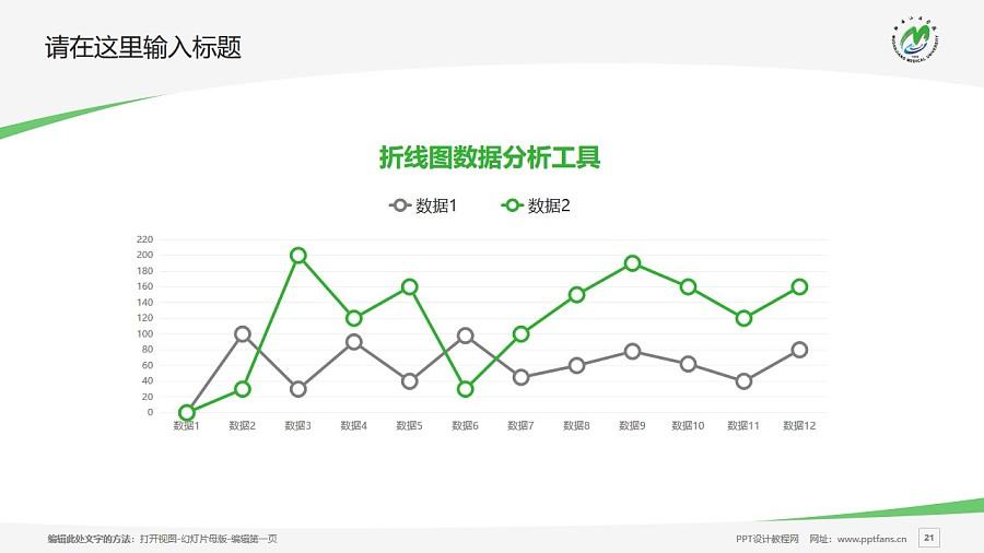 牡丹江医学院PPT模板下载_幻灯片预览图21