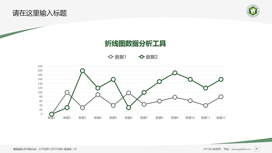 黑龙江中医药大学PPT模板下载_幻灯片预览图21