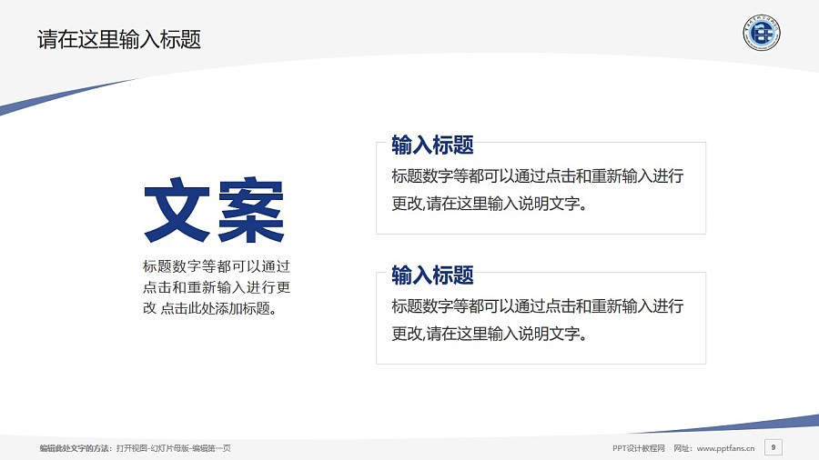 重庆民生职业技术学院PPT模板_幻灯片预览图9
