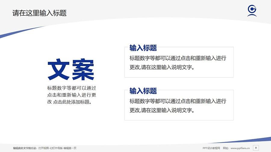 重庆信息技术职业学院PPT模板_幻灯片预览图9