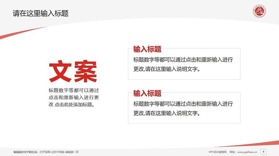 重庆工贸职业技术学院PPT模板_幻灯片预览图9