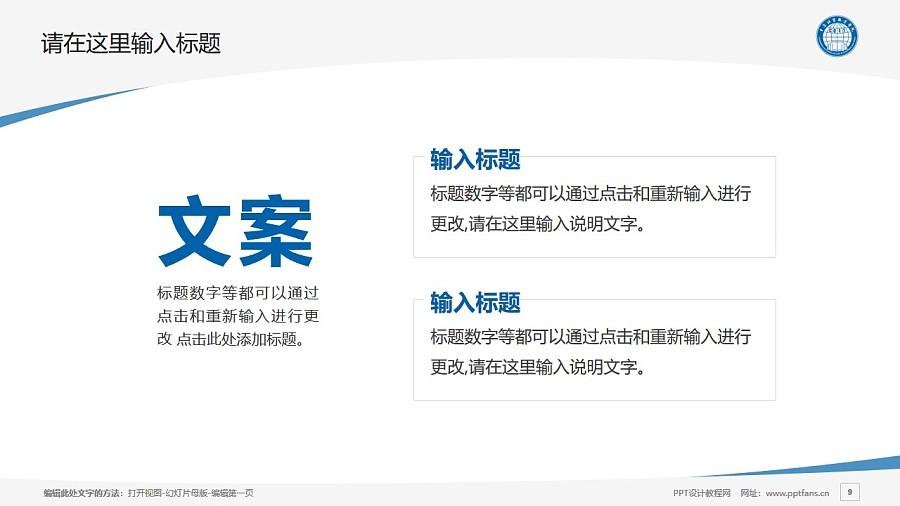 重庆经贸职业学院PPT模板_幻灯片预览图9