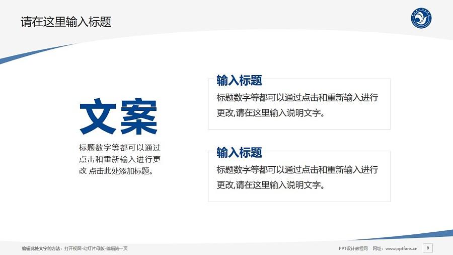重庆第二师范学院PPT模板_幻灯片预览图9