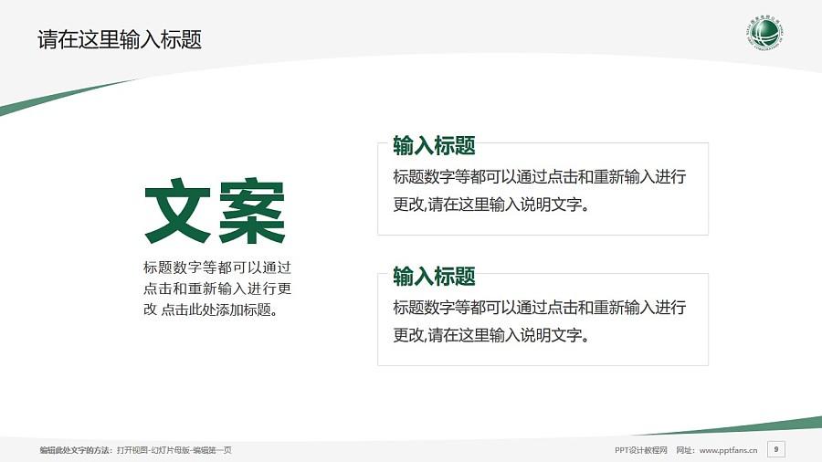 重庆电力高等专科学校PPT模板_幻灯片预览图9