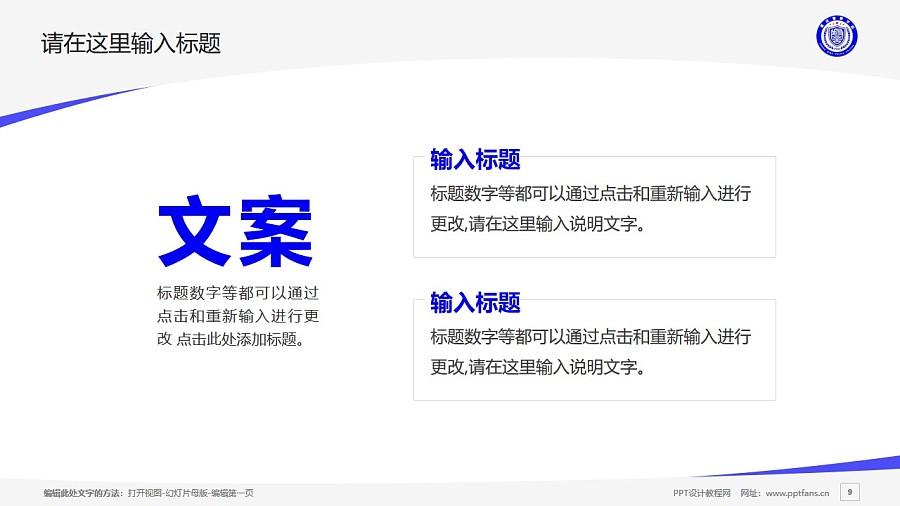 重庆警察学院PPT模板_幻灯片预览图9