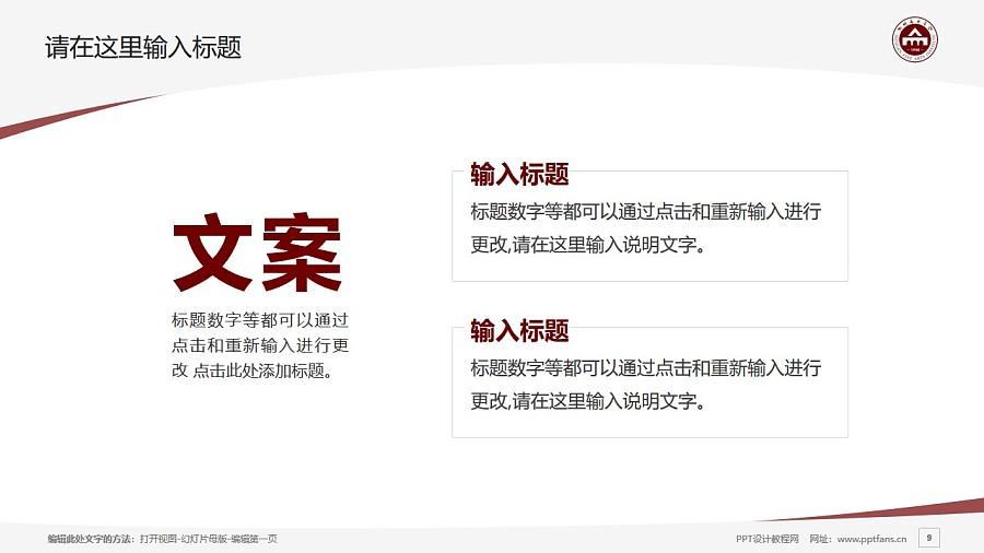 四川美术学院PPT模板_幻灯片预览图9