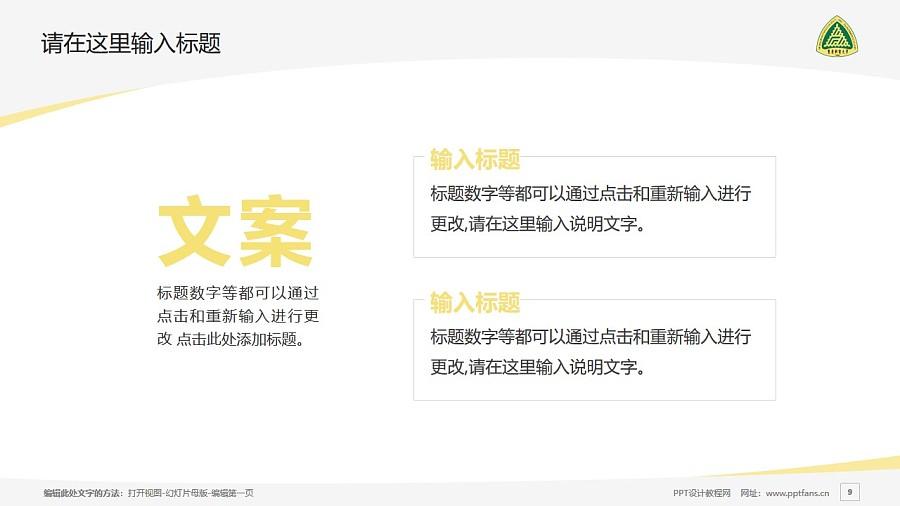 重庆邮电大学PPT模板_幻灯片预览图9