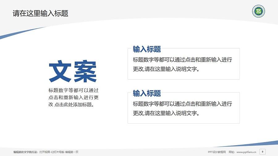 广西工业职业技术学院PPT模板下载_幻灯片预览图9