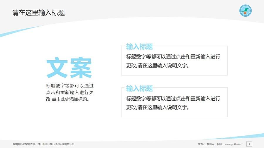 广西生态工程职业技术学院PPT模板下载_幻灯片预览图9