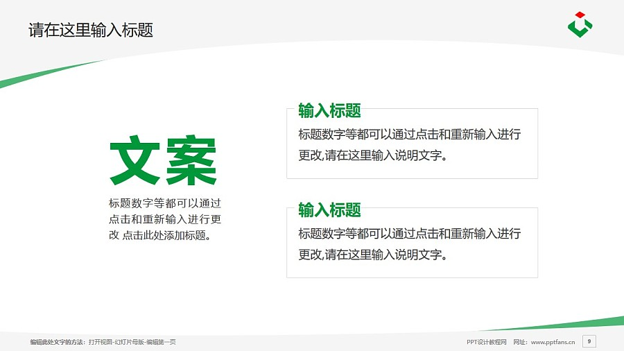 广西建设职业技术学院PPT模板下载_幻灯片预览图9