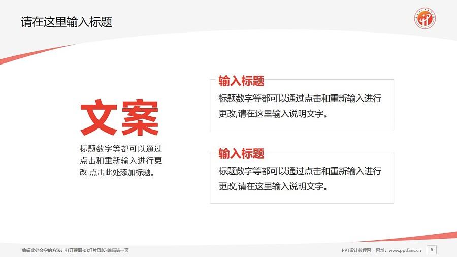黑龙江商业职业学院PPT模板下载_幻灯片预览图9