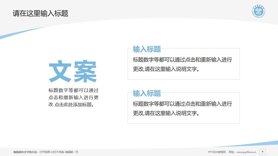 玉林师范学院PPT模板下载_幻灯片预览图9