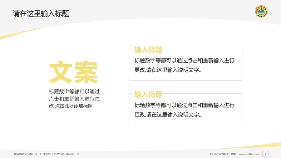桂林医学院PPT模板下载_幻灯片预览图9