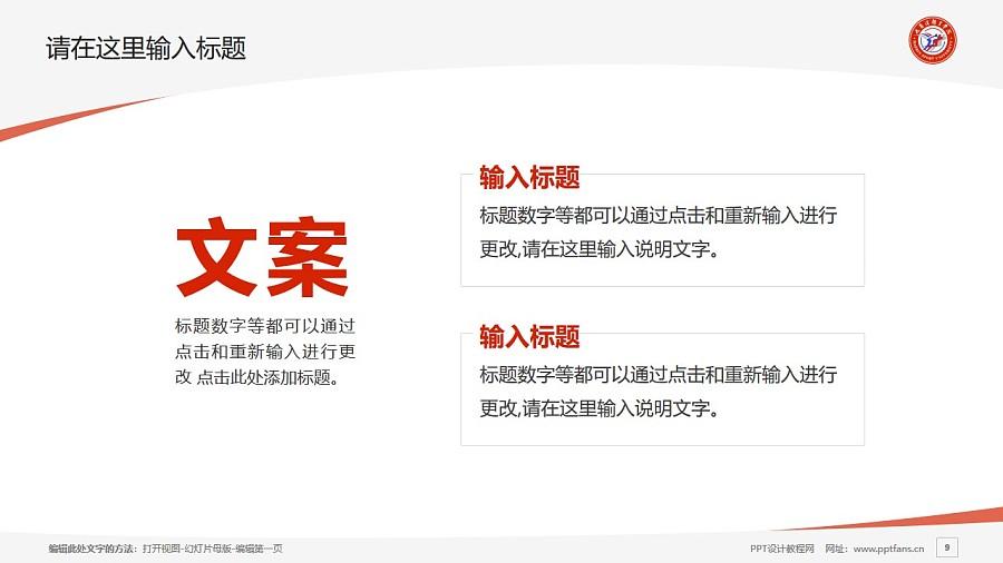 哈尔滨体育学院PPT模板下载_幻灯片预览图9