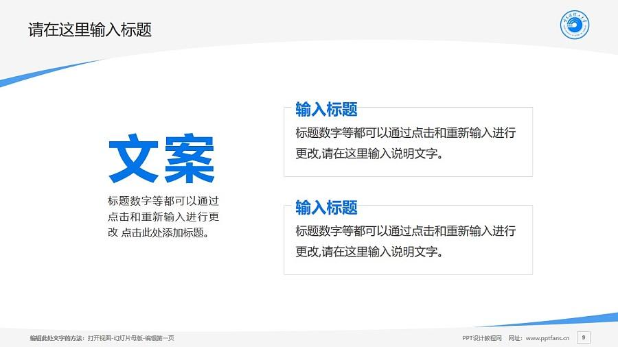 哈尔滨理工大学PPT模板下载_幻灯片预览图9
