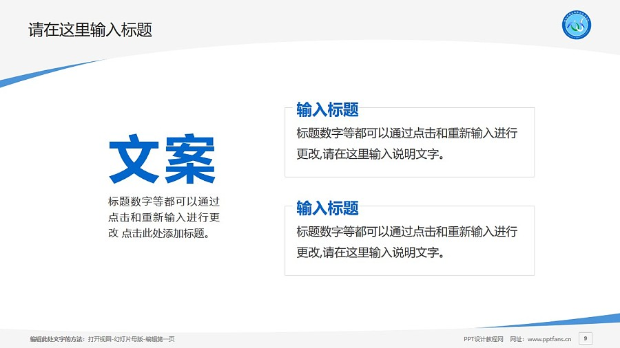 湖南环境生物职业技术学院PPT模板下载_幻灯片预览图9